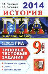 ГИА 2014, История, 9 класс, Типовые тестовые задания, Гевуркова Е.А.