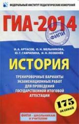 ГИА 2014, История, 9 класс, Тренировочные варианты экзаменационных работ, Артасов