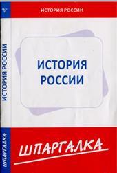 Шпаргалка по истории России, 2010