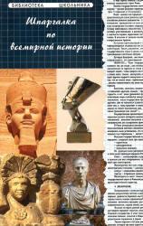 Шпаргалка по всемирной истории, Кудрявцева, 2012