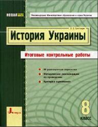 История Украины, 8 класс, Итоговые контрольные работы, Святокум О.Е., 2011