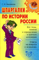 Шпаргалки по истории России, Михайлов Г.В., 2012