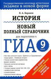 История, Новый полный справочник для подготовки к ГИА, 9 класс, Баранов П.А., 2014