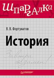 История, Шпаргалка, Фортунатов В.В., 2012