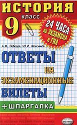 История, 9 класс, Ответы на экзаменационные билеты, Лебедев А.М., Максимов Ю.И., 2013