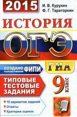ОГЭ (ГИА-9) 2015, история, основной государственный экзамен, типовые тестовые задания, Курукин И.В., Тараторкин Ф.Г., 2015