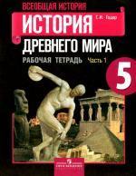 Всеобщая история, история древнего мира, рабочая тетрадь, 5 класс, часть 1, Годер Г.И., 2014