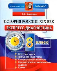 История России XIX век, экспресс-диагностика, 8 класс, Симонова Е.В., 2013