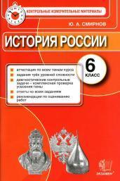 История России, 6 класс, контрольные измерительные материалы, Смирнов Ю.А., 2014
