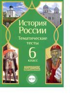 История России, тематические тесты, 6 класс, Николаева Л.И., Грибова Е.Н., 2015