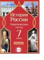 История России, тематические тесты, 7 класс, Николаева Л.И., Грибова Е.Н., 2015