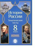 История России, тематические тесты, 8 класс, Николаева Л.И., Грибова Е.Н., 2015