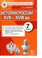 История России, 7 класс, контрольные измерительные материалы, ФГОС, Смирнов Ю.А., 2015
