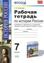 Рабочая тетрадь по истории России конца XVI XVIII века, 7 класс, Симонова Е.В., 2014