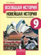 Всеобщая история, новейшая история, проверочные и контрольные работы, 9 класс, Баранов П.А., 2015