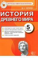 История Древнего мира, 5 класс, контрольные измерительные материалы, ФГОС Чернова М.И., 2015