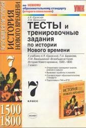 Тесты и тренировочные задания по истории нового времени, 7 класс, Юдошкина А.Я., Ванюшкина Л.М., 2011