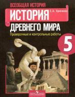Всеобщая история, история древнего мира, проверочные и контрольные работы, 5 класс, Крючкова Е.А., 2015