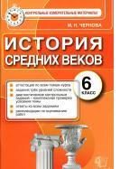 История Средних веков, 6 класс, контрольные измерительные материалы, ФГОС Чернова М.Н., 2015