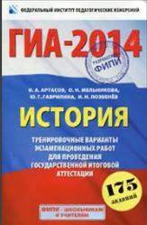 ГИА 2014, История, 9 класс, Тренировочные варианты экзаменационных работ, Артасов И.А., 2014