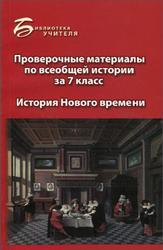 Проверочные материалы по всеобщей истории, 7 класс, История Нового времени, Алебастрова А.А., 2010