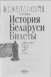История Беларуси, Билеты, 9 класс, Панов С.В., 2013