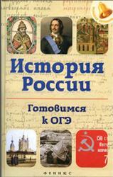 История России, Готовимся к ОГЭ, Нагаева Г., 2015