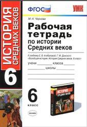 Рабочая тетрадь по истории Средних веков, 6 класс, Чернова M.Н., 2015