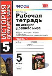 Рабочая тетрадь по истории Древнего мира, 5 класс, Часть 1, Чернова M.Н., 2015