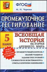 Промежуточное тестирование, Всеобщая история, История Древнего мира, 5 класс, Чернова M.Н., 2015