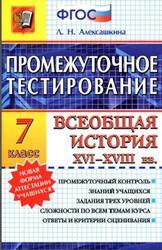 Промежуточное тестирование, Всеобщая история XVI-XVIII века, 7 класс, Алексашкина Л.Н., 2015