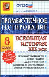 Промежуточное тестирование, Всеобщая история, XIX век, 8 класс, Алексашкина Л.Н., 2015