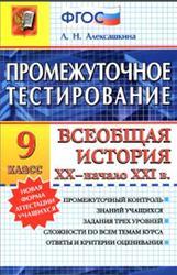 Промежуточное тестирование, Всеобщая история XX-начало XXI века, 9 класс, Алексашкина Л.Н., 2015