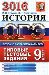 ОГЭ 2016, История, 9 класс, Типовые тестовые задания, Курукин И.В., Тараторкин Ф.Г.