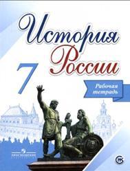 Гдз по истории 7 класс история россии