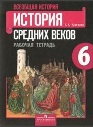 Всеобщая история, 6 класс, История Средних веков, Рабочая тетрадь, Крючкова Е.А., 2015