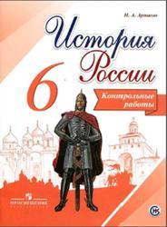 История России, Контрольные работы, 6 класс, Артасов И.А., 2016