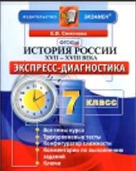 История России, XVII-XVIII века, 7 класс, Экспресс-диагностика, Симонова Е.В., 2014