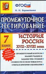 Промежуточное тестирование, История России XVII-XVIII века, 7 класс, Ворожейкина Н.И., 2015