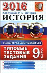 ОГЭ 2016, История, Типовые тестовые задания, Курукин И.В., Тараторкин Ф.Г.