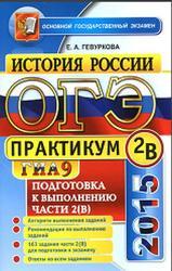 ОГЭ (ГИА-9), Практикум по истории России, Подготовка к выполнению заданий части 2(B), Гевуркова Е.А., 2015