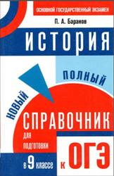 История, 9 класс, Новый полный справочник для подготовки к ОГЭ, Баранов П.А., 2016