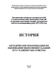 ОГЭ 2016, История, Методические рекомендации по оцениванию заданий, Артасов И.А.