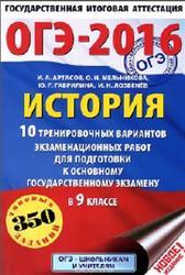 ОГЭ 2016, История, 9 класс, 10 тренировочных вариантов, Артасов И.А.