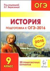 История, Подготовка к ОГЭ 2016, 9 класс, 20 тренировочных вариантов, Веряскина О.Г., 2016