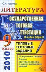 ГИА 2010 - Литература - 9 класс - Государственная итоговая аттестация. Типовые тестовые задания - Кузанова О.А.