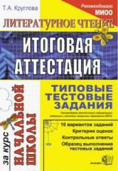 Литературное чтение - итоговая аттестация за курс начальной школы - типовые тестовые задания - Круглова Т.А.