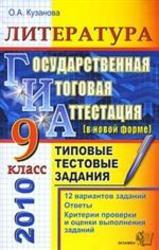 ГИА 2010. Литература. 9 класс. Типовые тестовые задания. Кузанова О.А. 2010