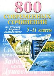 800 современных сочинений по русской и мировой литературе. 5-11 класс. Белик Э.В., Музычук С.В. 2003