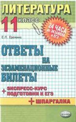 Литература. 11 класс. Ответы на экзаменационные билеты. Ерохина Е.Л. 2008